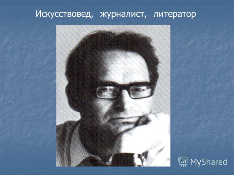 Искусствовед, журналист, литератор