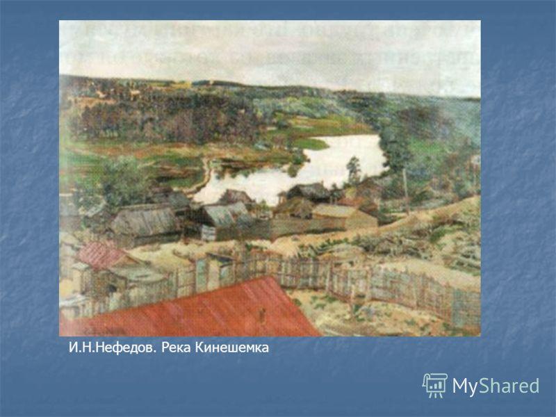 И.Н.Нефедов. Река Кинешемка