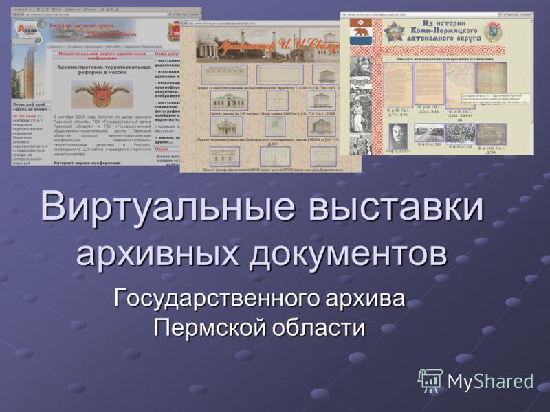 Виртуальные выставки архивных документов Государственного архива Пермской области