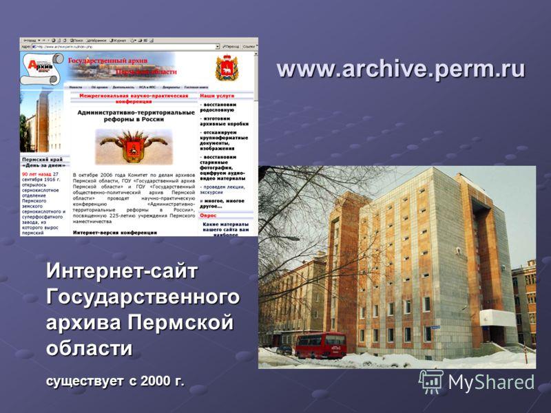 www.archive.perm.ru Интернет-сайт Государственного архива Пермской области существует с 2000 г.