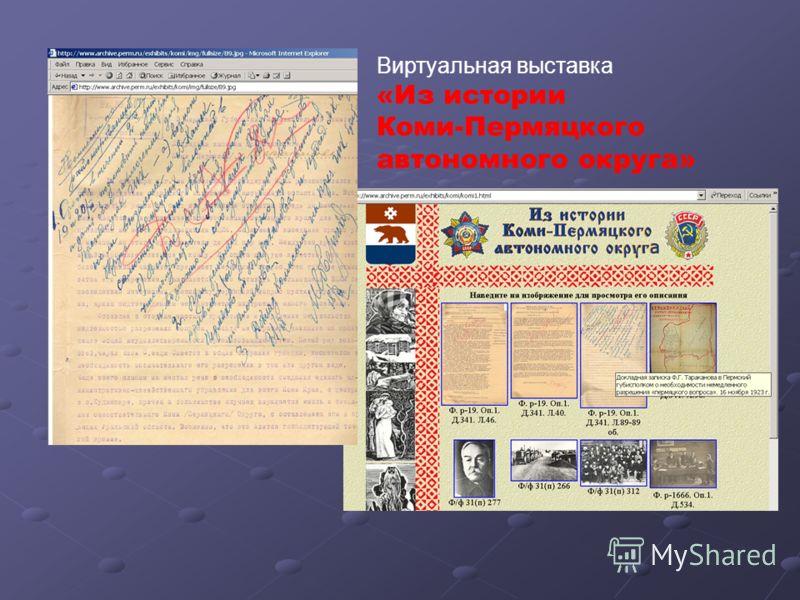 Виртуальная выставка «Из истории Коми-Пермяцкого автономного округа»