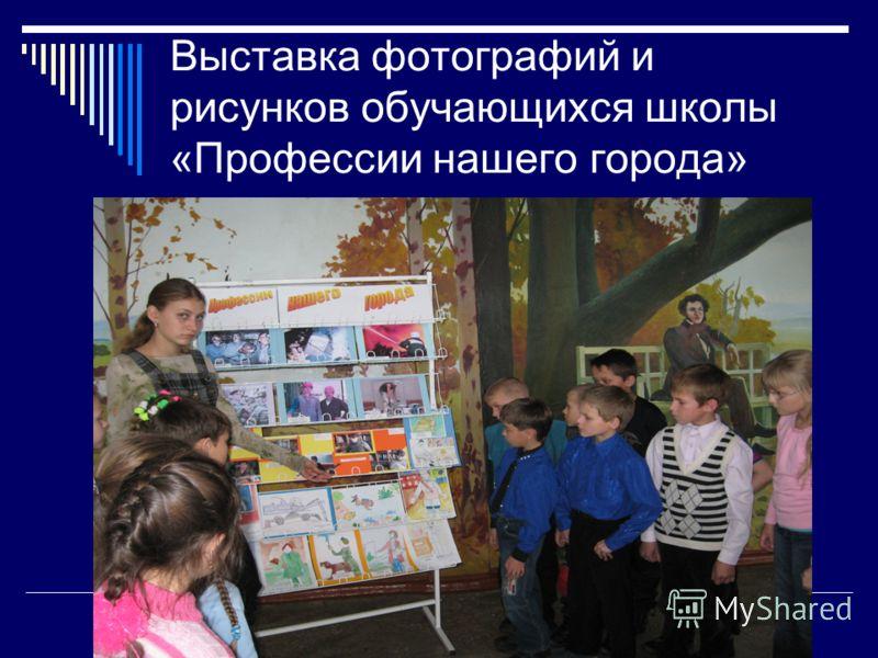 Выставка фотографий и рисунков обучающихся школы «Профессии нашего города»
