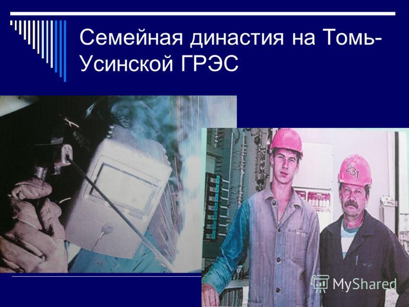 Семейная династия на Томь- Усинской ГРЭС