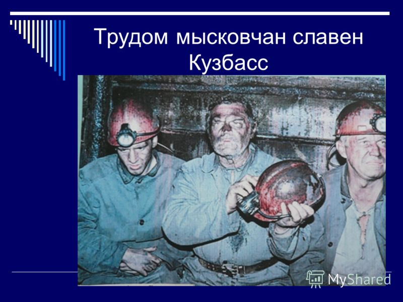 Трудом мысковчан славен Кузбасс