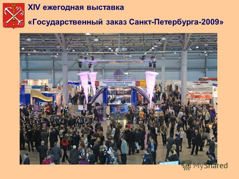 XIV ежегодная выставка «Государственный заказ Санкт-Петербурга-2009»