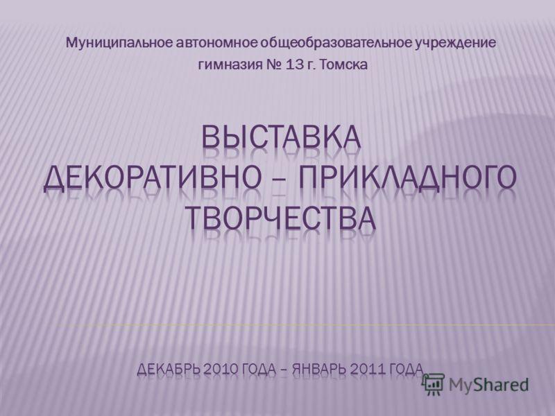 Муниципальное автономное общеобразовательное учреждение гимназия 13 г. Томска