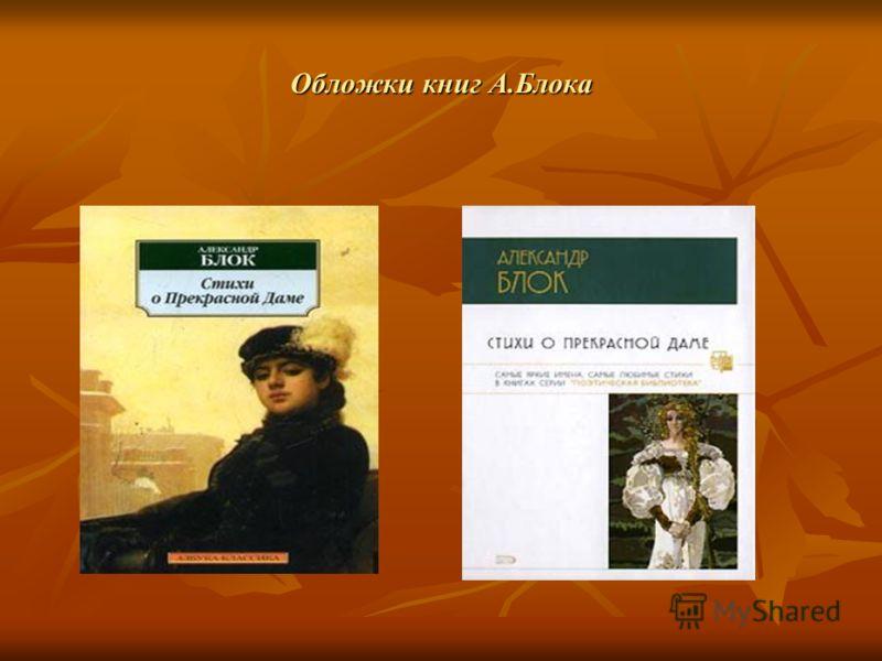 Обложки книг А.Блока