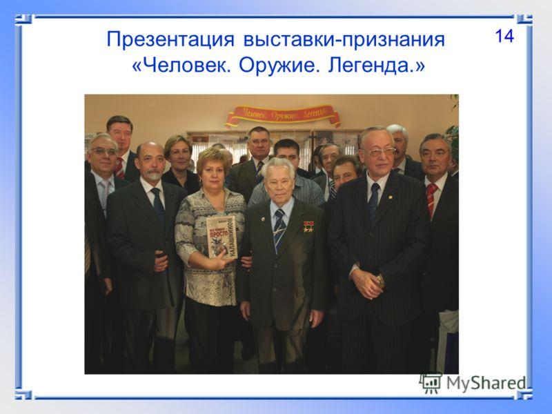 Презентация выставки-признания «Человек. Оружие. Легенда.» 14