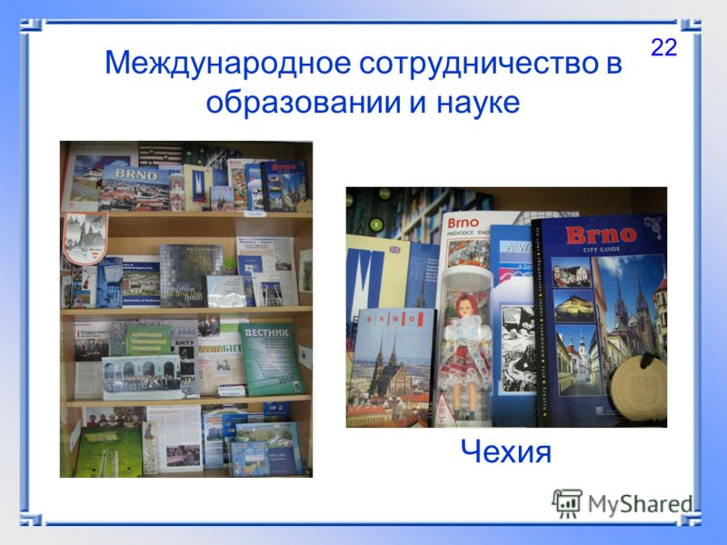 Международное сотрудничество в образовании и науке Чехия 22