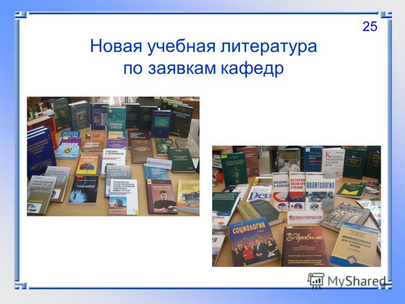 Новая учебная литература по заявкам кафедр 25