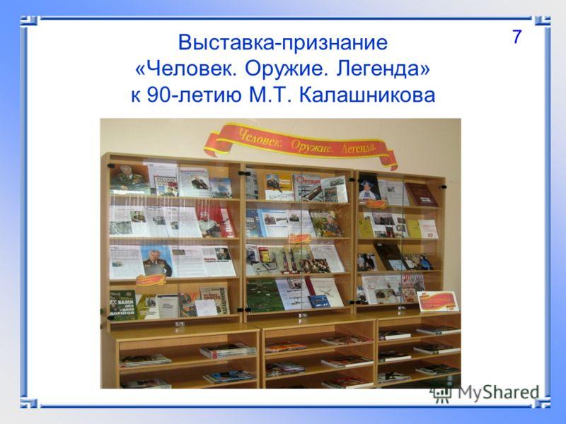 Выставка-признание «Человек. Оружие. Легенда» к 90-летию М.Т. Калашникова 7