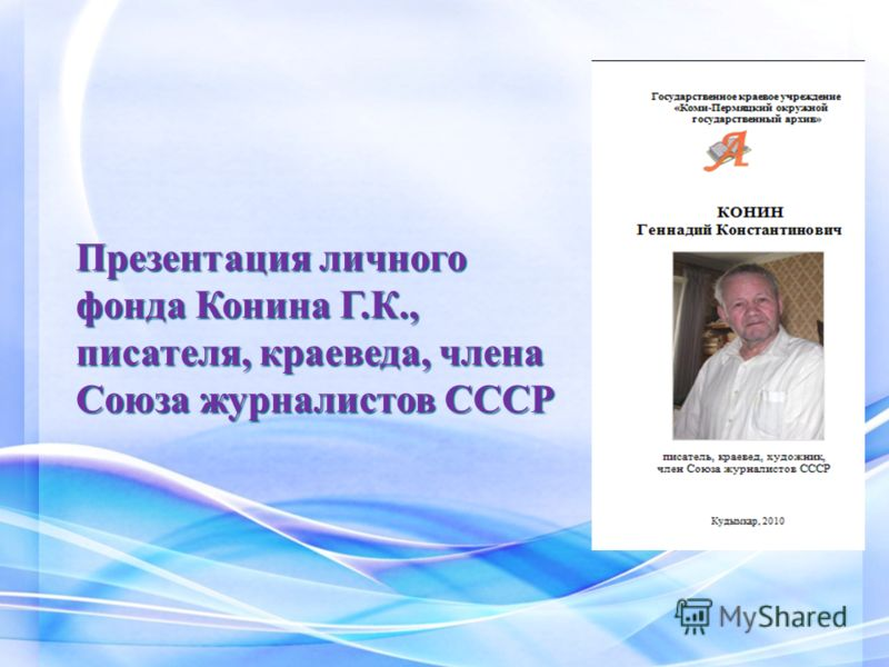 Презентация личного фонда Конина Г.К., писателя, краеведа, члена Союза журналистов СССР