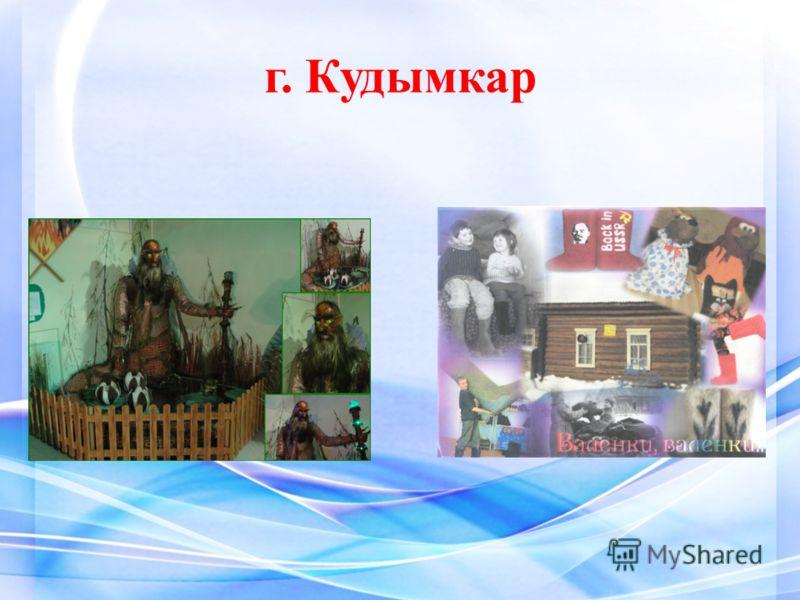 г. Кудымкар