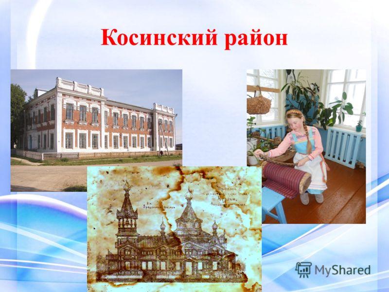 Косинский район