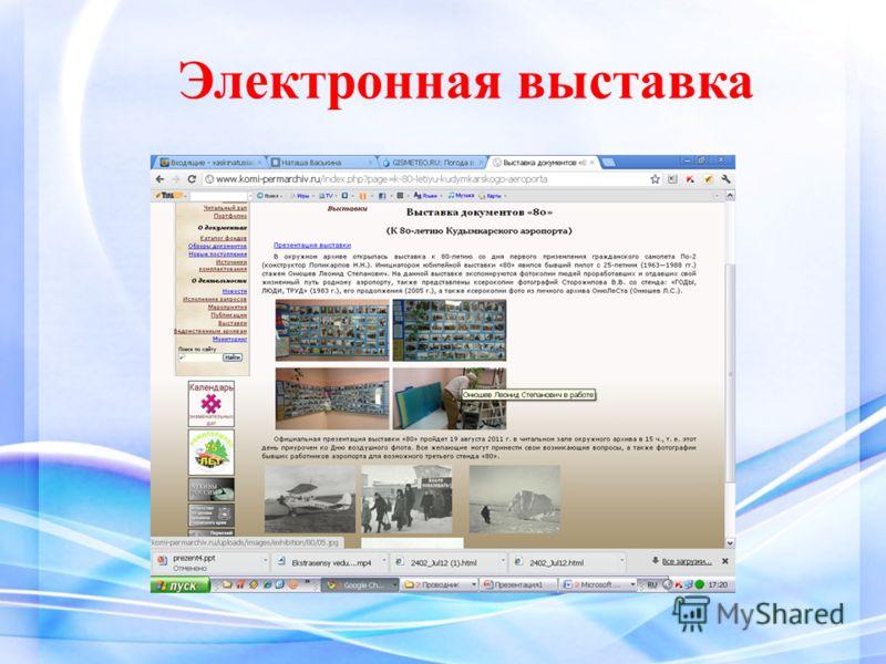 Электронная выставка