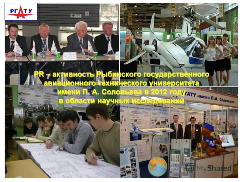 1 PR – активность Рыбинского государственного авиационного технического университета имени П. А. Соловьева в 2012 году в области научных исследований