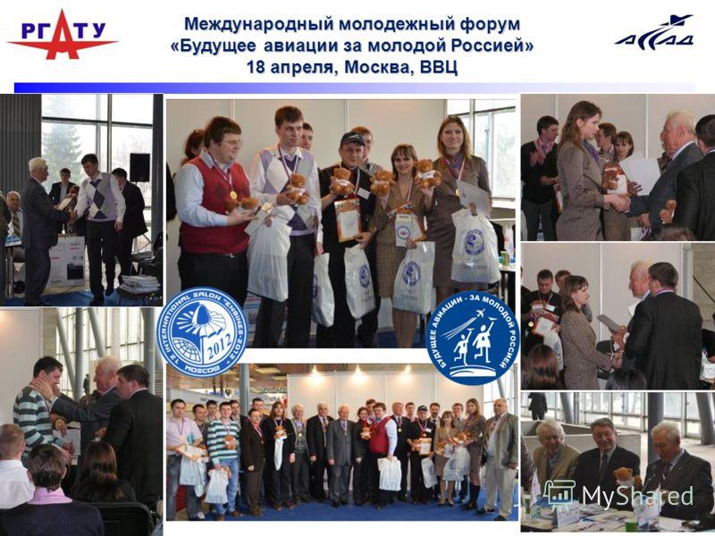 10 Международный молодежный форум «Будущее авиации за молодой Россией» 18 апреля, Москва, ВВЦ