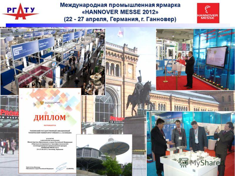 Международная промышленная ярмарка «HANNOVER MESSE 2012» (22 - 27 апреля, Германия, г. Ганновер)