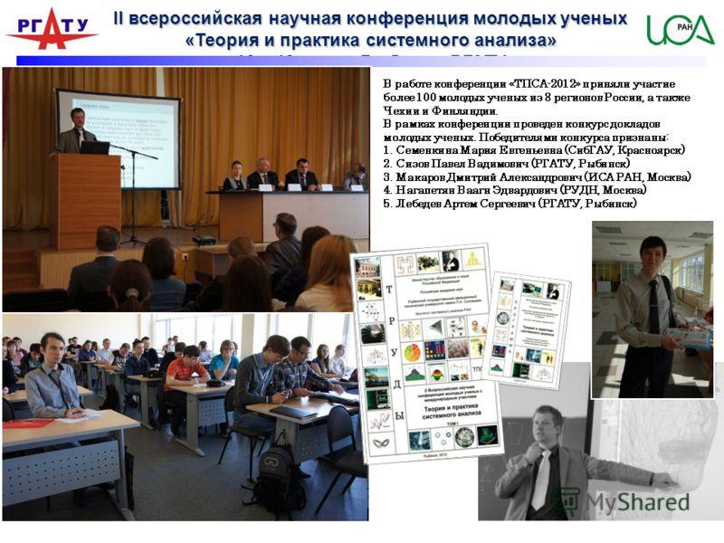 II всероссийская научная конференция молодых ученых «Теория и практика системного анализа» 16 – 19 мая, г. Рыбинск, РГАТУ