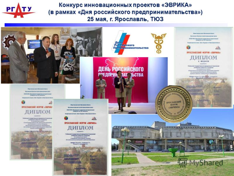Конкурс инновационных проектов «ЭВРИКА» (в рамках «Дня российского предпринимательства») 25 мая, г. Ярославль, ТЮЗ