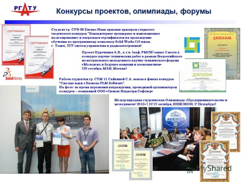 18 Конкурсы проектов, олимпиады, форумы Работа студентки гр. СТМ-11 Сайкиной С.А. вошла в финал конкурса