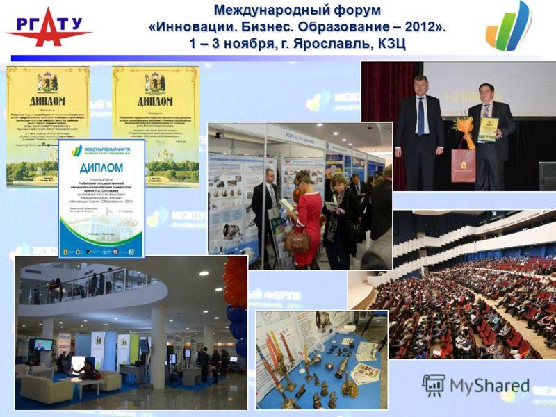 Международный форум «Инновации. Бизнес. Образование – 2012». 1 – 3 ноября, г. Ярославль, КЗЦ
