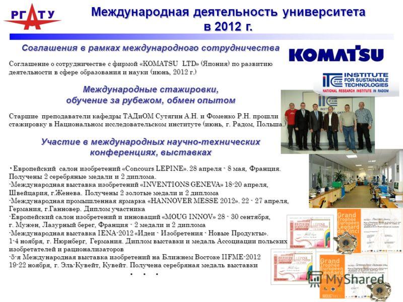 Международная деятельность университета в 2012 г. Соглашения в рамках международного сотрудничества Соглашение о сотрудничестве с фирмой «KOMATSU LTD» (Япония) по развитию деятельности в сфере образования и науки (июнь, 2012 г.) Международные стажиро