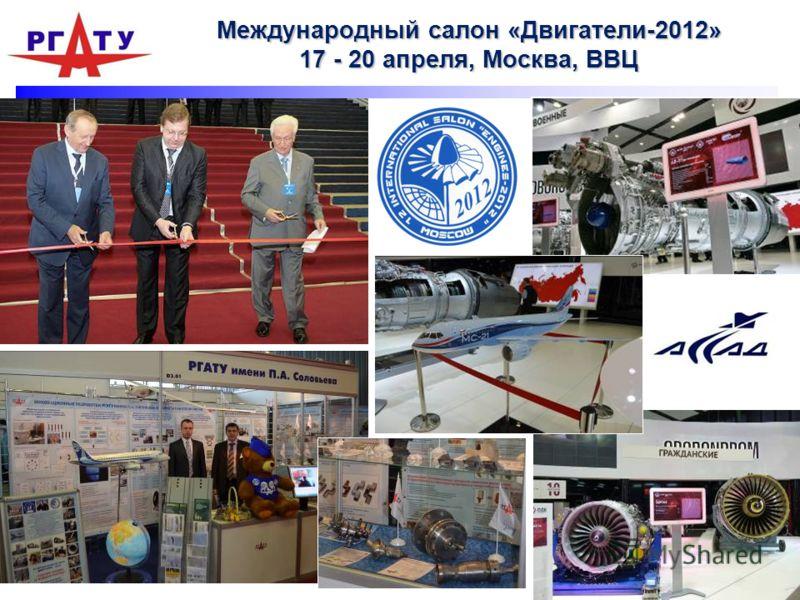 8 Международный салон «Двигатели-2012» 17 - 20 апреля, Москва, ВВЦ
