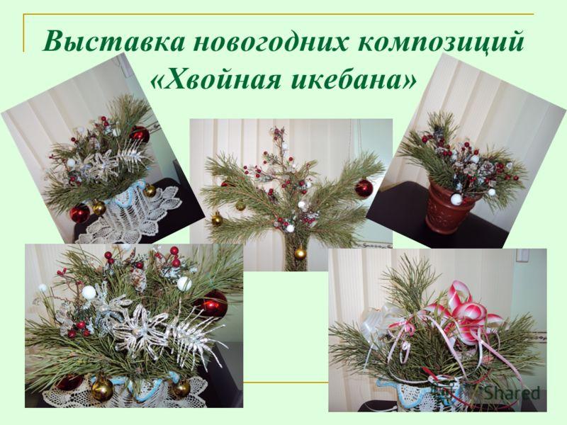 Выставка новогодних композиций «Хвойная икебана»