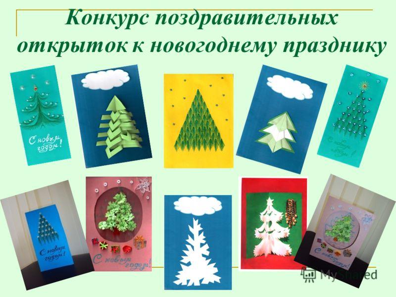 Конкурс поздравительных открыток к новогоднему празднику