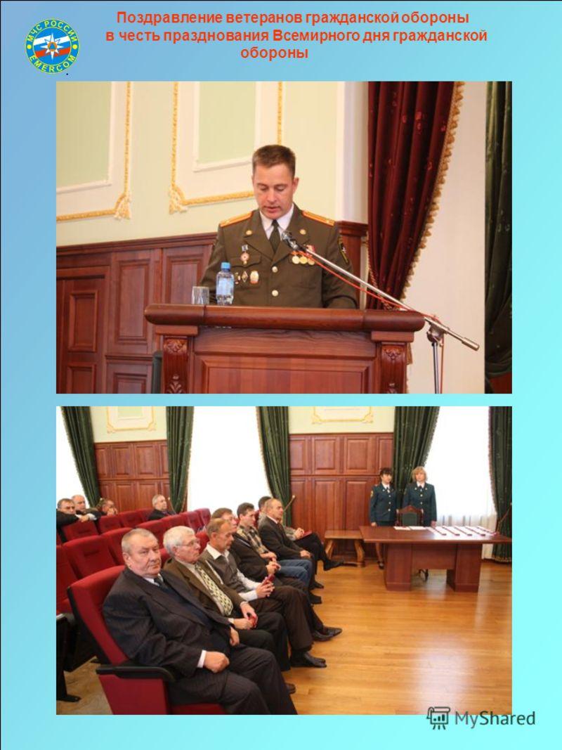 Поздравление ветеранов гражданской обороны в честь празднования Всемирного дня гражданской обороны.