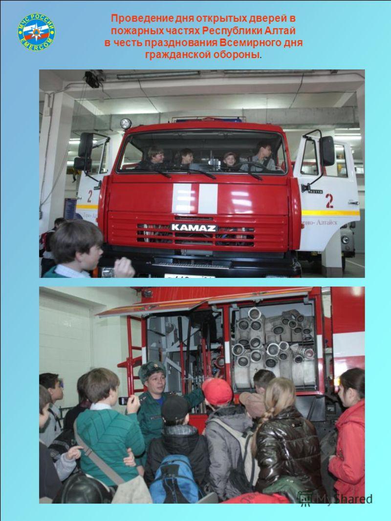 Проведение дня открытых дверей в пожарных частях Республики Алтай в честь празднования Всемирного дня гражданской обороны.
