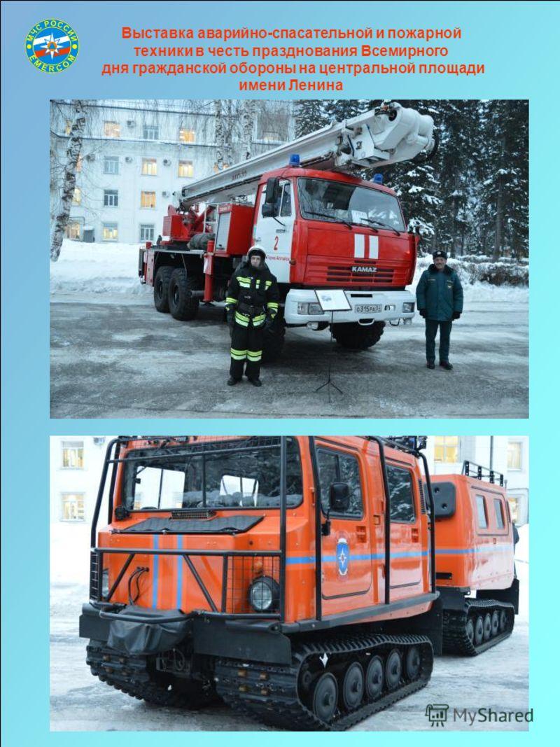 Выставка аварийно-спасательной и пожарной техники в честь празднования Всемирного дня гражданской обороны на центральной площади имени Ленина.