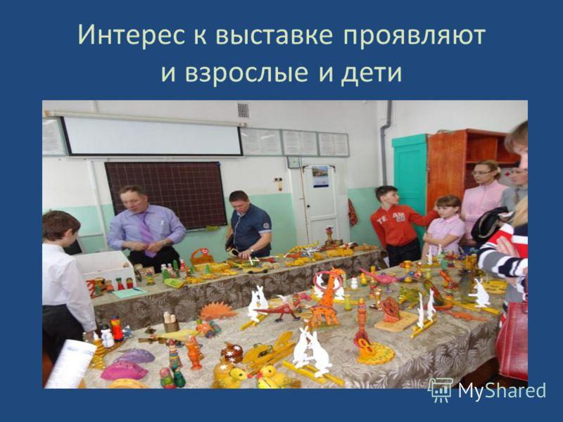 Интерес к выставке проявляют и взрослые и дети