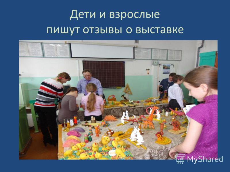 Дети и взрослые пишут отзывы о выставке