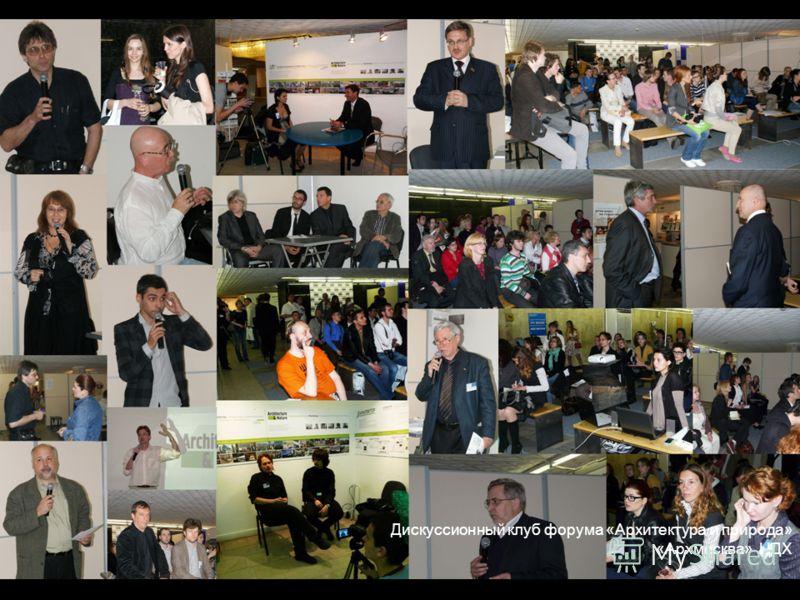 Дискуссионный клуб форума «Архитектура и природа» «Архмосква» ЦДХ