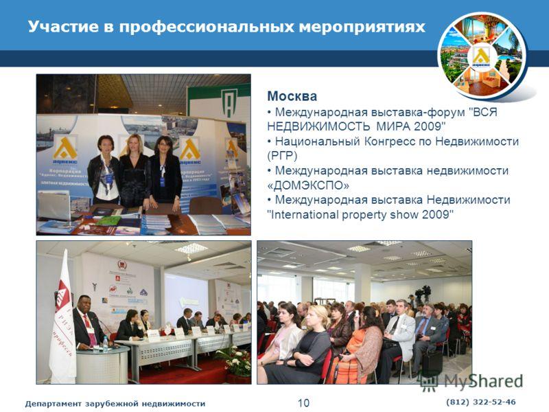 Департамент зарубежной недвижимости 10 (812) 322-52-46 Участие в профессиональных мероприятиях Москва Международная выставка-форум