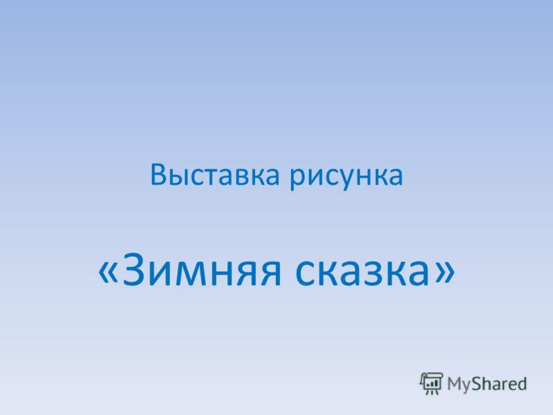 Выставка рисунка «Зимняя сказка»