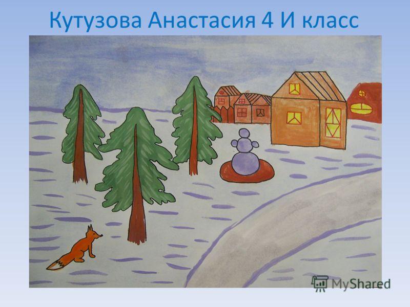 Кутузова Анастасия 4 И класс