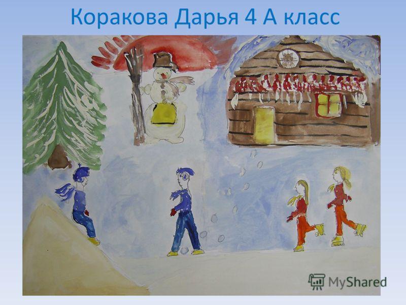 Коракова Дарья 4 А класс