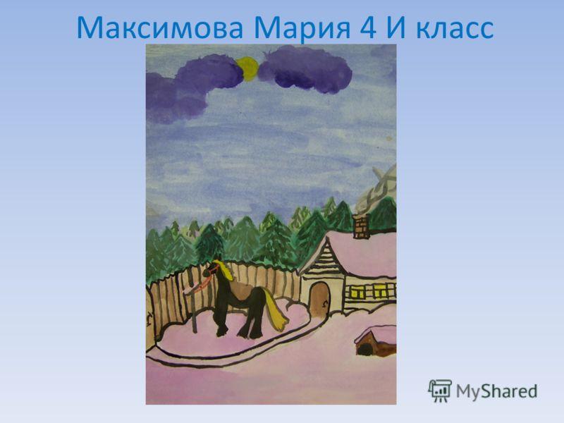 Максимова Мария 4 И класс