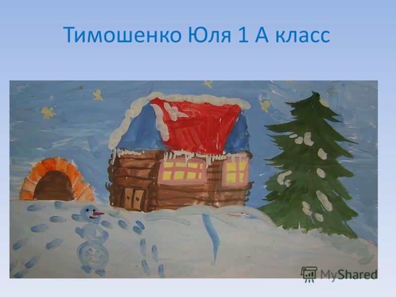 Тимошенко Юля 1 А класс