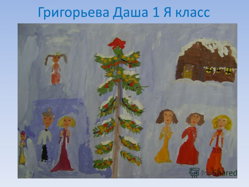 Григорьева Даша 1 Я класс