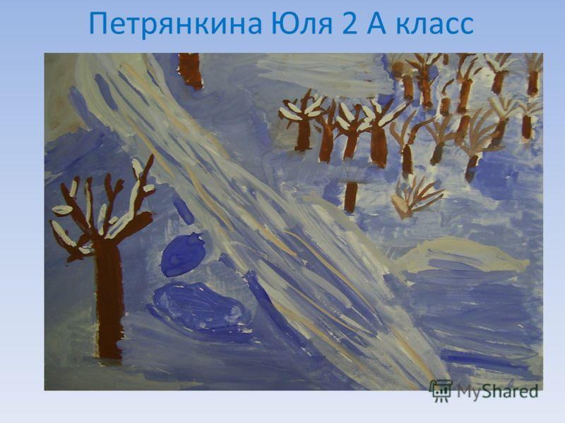 Петрянкина Юля 2 А класс