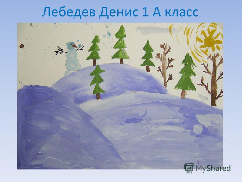 Лебедев Денис 1 А класс