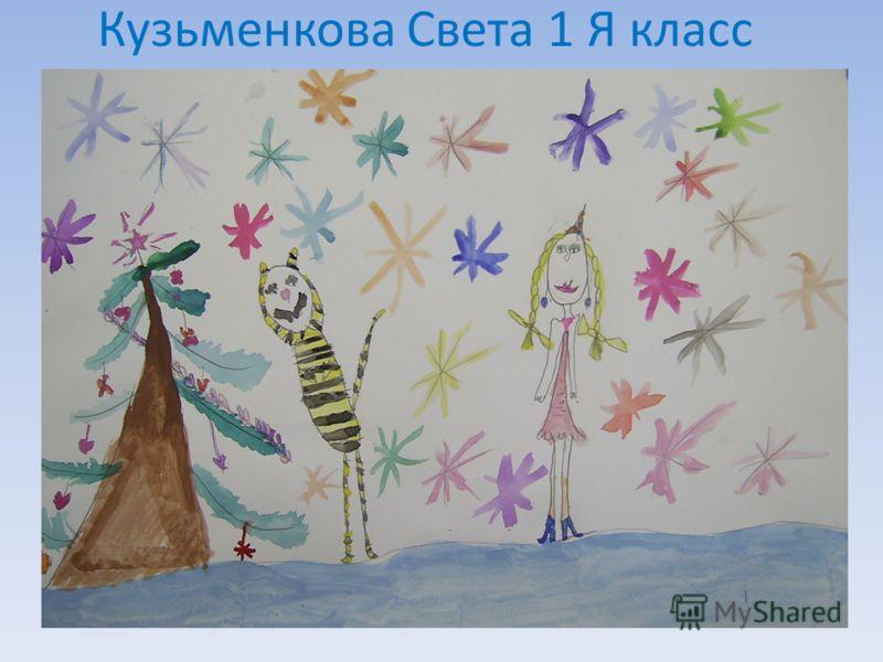 Кузьменкова Света 1 Я класс
