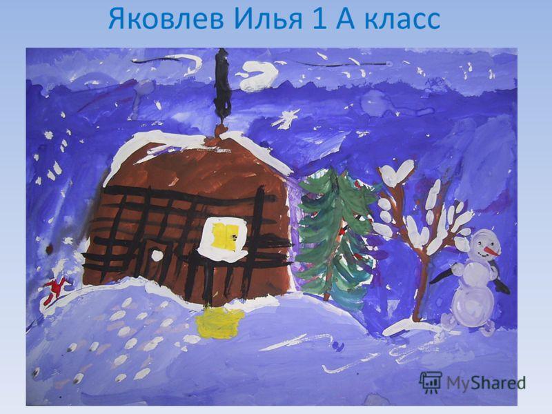Яковлев Илья 1 А класс