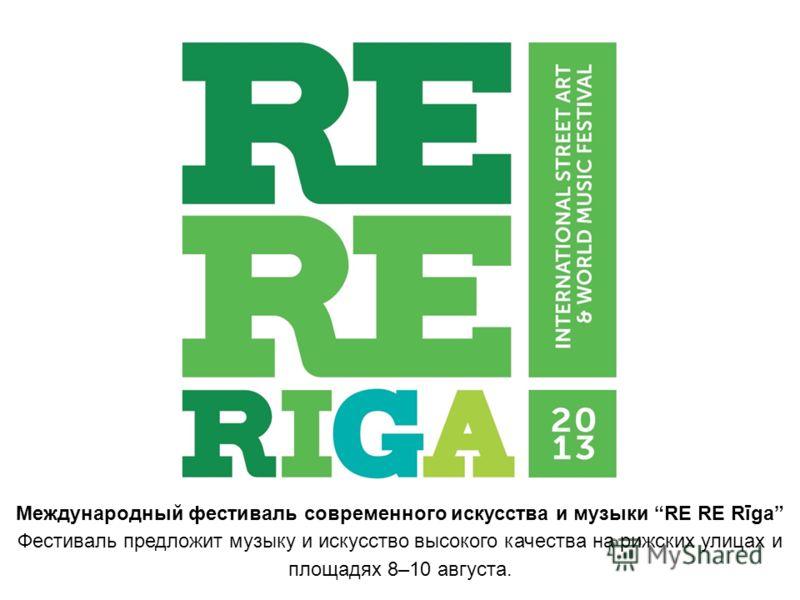 Международный фестиваль современного искусства и музыки RE RE Rīga Фестиваль предложит музыку и искусство высокого качества на рижских улицах и площадях 8–10 августа.