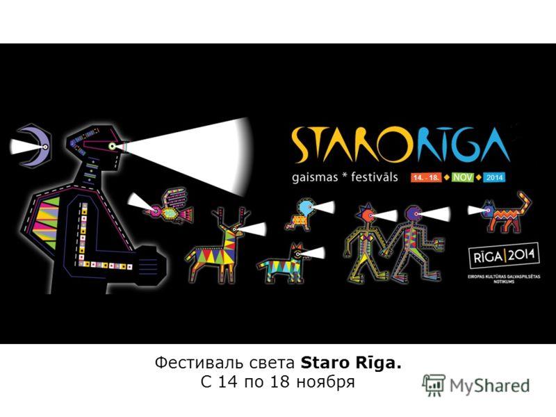 Фестиваль света Staro Rīga. С 14 по 18 ноября