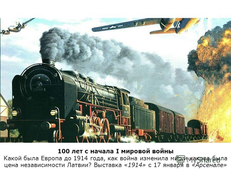 100 лет с начала I мировой войны Какой была Европа до 1914 года, как война изменила мир и какова была цена независимости Латвии? Выставка «1914» с 17 января в «Арсенале»